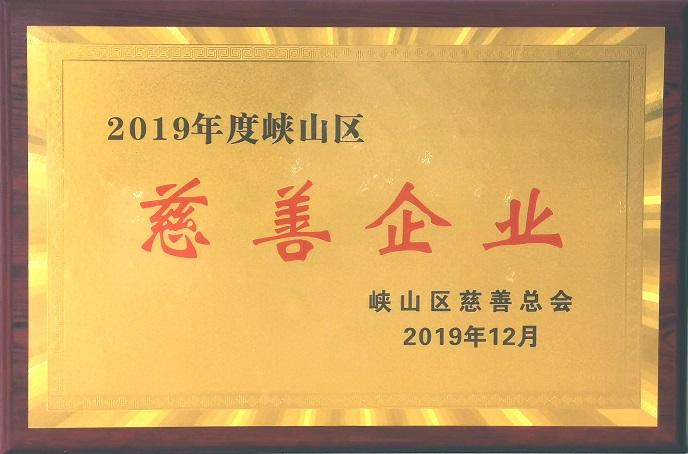 2019年度峡山区慈善企业