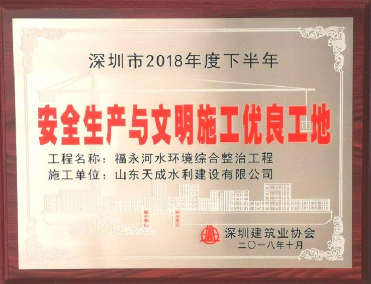 深圳市2018年度下半年安全生产与文明施工优良工地