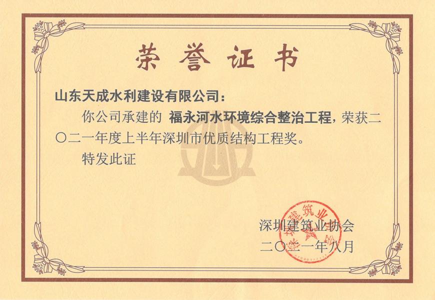 福永河水环境综合整治工程荣获荣获优质结构奖